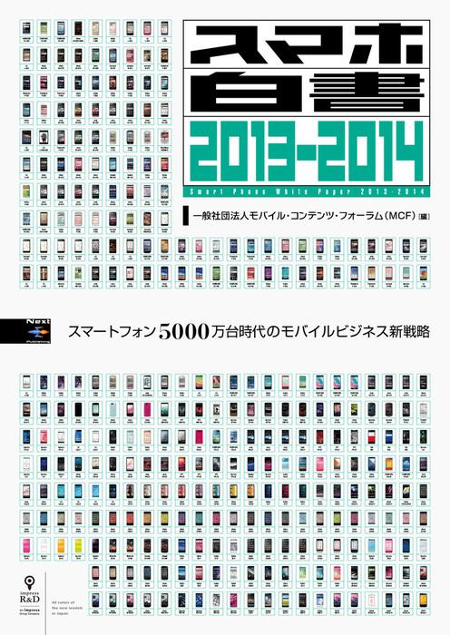 スマホ白書2013-2014 スマートフォン5000万台時代のモバイルビジネス新戦略拡大写真