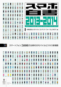 スマホ白書2013-2014 スマートフォン5000万台時代のモバイルビジネス新戦略-電子書籍