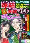 嫁姑超実録バトルVol.24嫁の怒り爆発 怒濤の反撃が!!-電子書籍