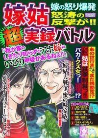 嫁姑超実録バトルVol.24嫁の怒り爆発 怒濤の反撃が!!