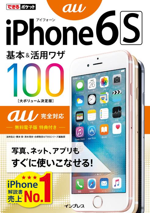 できるポケット iPhone 6s 基本&活用ワザ100 au完全対応拡大写真