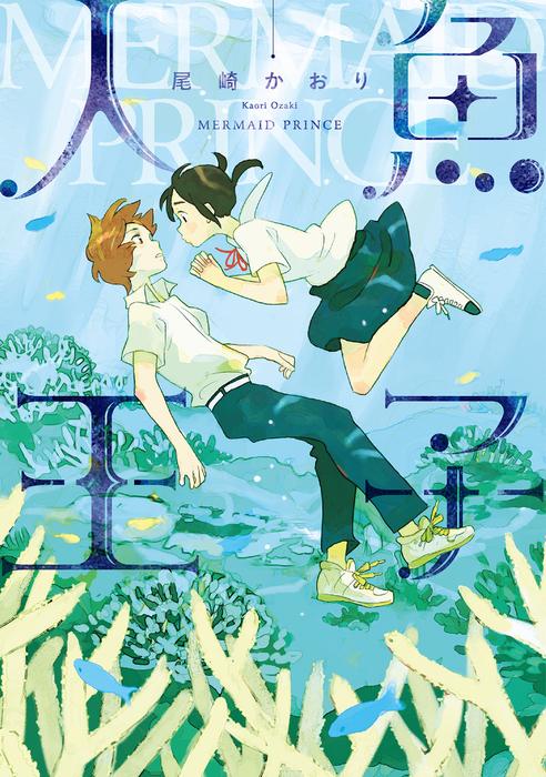 人魚王子-電子書籍-拡大画像