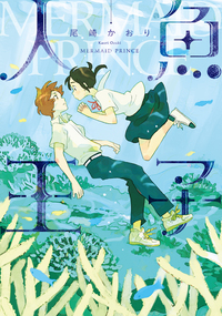 人魚王子-電子書籍