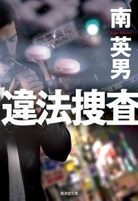 違法捜査-電子書籍