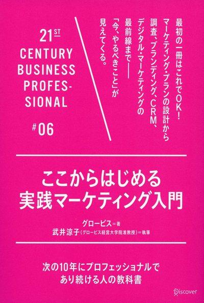 ここからはじめる実践マーケティング入門-電子書籍