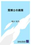 霓博士の廃頽-電子書籍