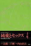 純愛とセックス / 4-電子書籍