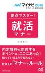 マイナビ2018オフィシャル就活BOOK 要点マスター! 就活マナー-電子書籍