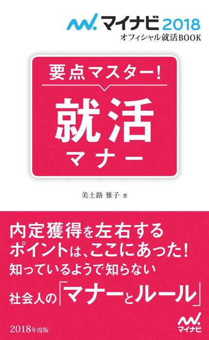 マイナビ2018オフィシャル就活BOOK 要点マスター! 就活マナー拡大写真