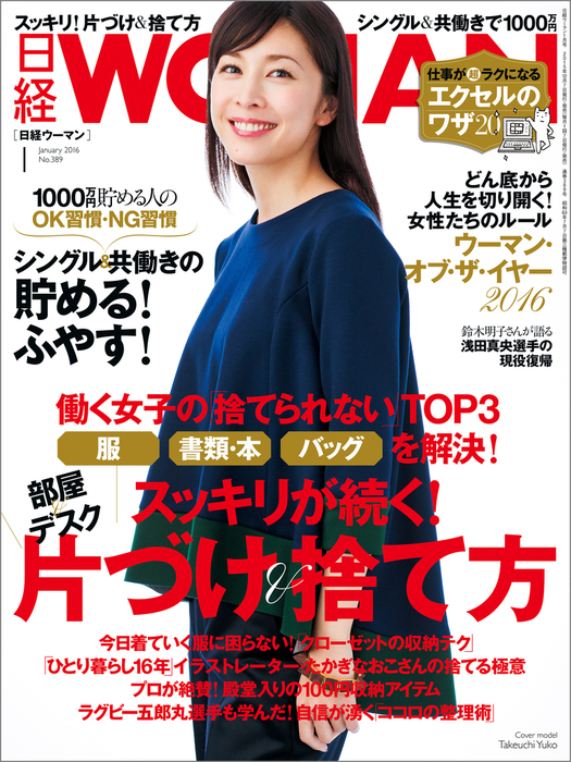 日経ウーマン 2016年 1月号 [雑誌]拡大写真