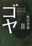 ゴヤ II マドリード・砂漠と緑-電子書籍