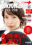 週刊 東京ウォーカー+ 2017年No.28 (7月12日発行)