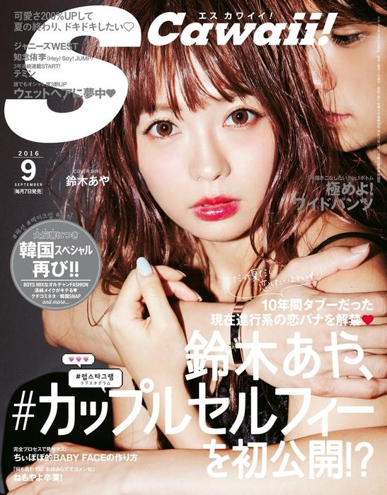 S Cawaii!(エスカワイイ) 2016年9月号拡大写真