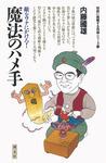 初段に挑戦する将棋シリーズ 魔法のハメ手-電子書籍