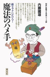 初段に挑戦する将棋シリーズ 魔法のハメ手