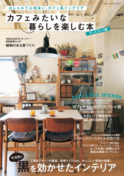カフェみたいな暮らしを楽しむ本 ディスプレイ編-電子書籍