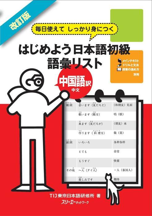 改訂版 毎日使えてしっかり身につく はじめよう日本語初級語彙リスト中国語訳 中文〈デジタル版〉-電子書籍-拡大画像