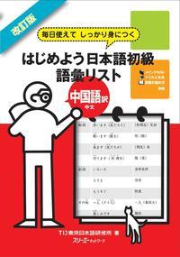 改訂版 毎日使えてしっかり身につく はじめよう日本語初級語彙リスト中国語訳 中文〈デジタル版〉