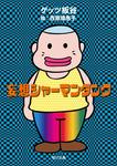 妄想シャーマンタンク-電子書籍