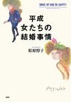 平成 女たちの結婚事情-電子書籍
