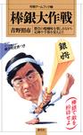 将棋ゲームブック2 棒銀大作戦-電子書籍