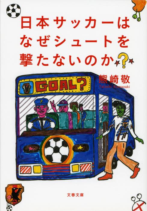日本サッカーはなぜシュートを撃たないのか?拡大写真