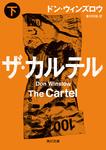 ザ・カルテル 下-電子書籍