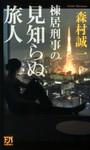 棟居刑事の見知らぬ旅人-電子書籍