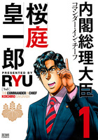 「内閣総理大臣 桜庭皇一郎」シリーズ