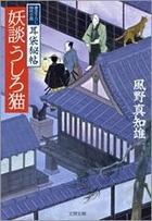 「耳袋秘帖・妖談シリーズ(文春文庫)」シリーズ