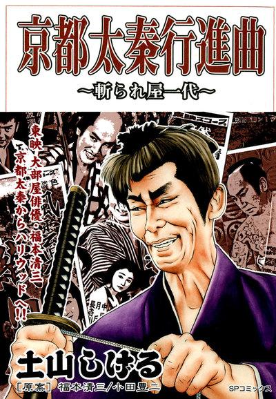京都太秦行進曲 ~斬られ屋一代~-電子書籍