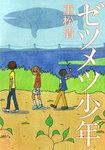 ゼツメツ少年-電子書籍
