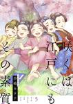 【BOOK☆WALKER特別版】咲くは江戸にもその素質 5【フルカラー】-電子書籍