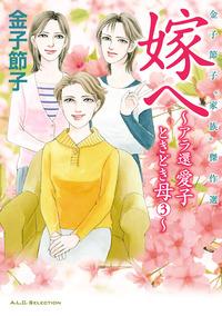 """金子節子""""家族""""傑作選 嫁へ~アラ還 愛子ときどき母~3"""