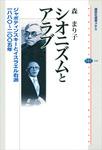 シオニズムとアラブ ジャボティンスキーとイスラエル右派 一八八〇~二〇〇五年-電子書籍