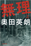 無理(上)-電子書籍
