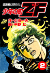 少年の町ZF2-電子書籍