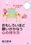 恋とお金と夢によく効く! おもしろいほど願いがかなう心の持ち方-電子書籍