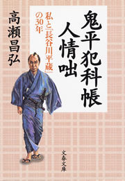 鬼平犯科帳人情咄 私と「長谷川平蔵」の30年拡大写真