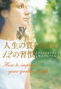 人生の質を高める12の習慣-電子書籍