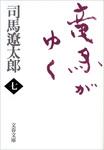竜馬がゆく(七)-電子書籍