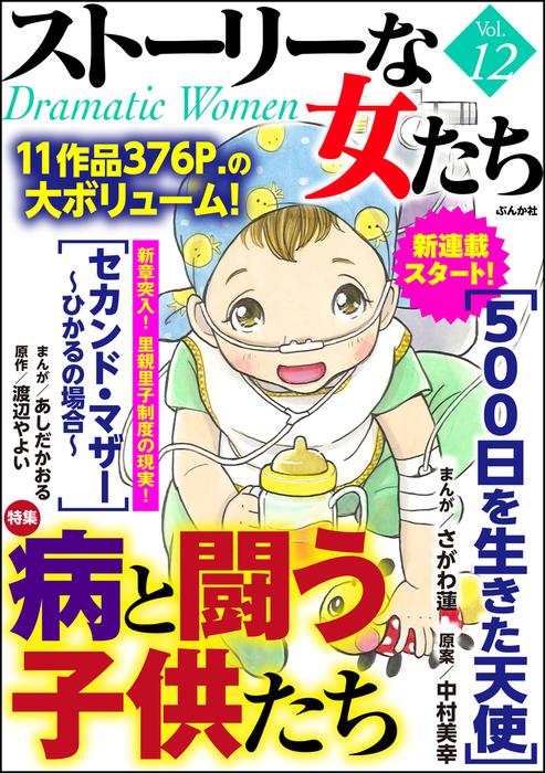 ストーリーな女たち病と闘う子供たち Vol.12拡大写真