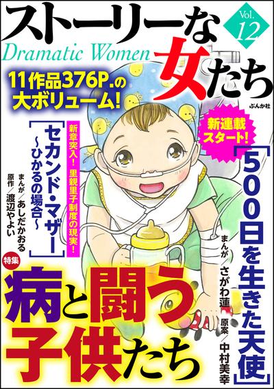 ストーリーな女たち病と闘う子供たち Vol.12-電子書籍
