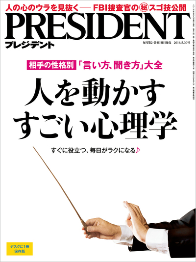 PRESIDENT 2016年5月30日号-電子書籍