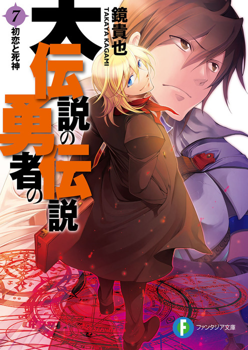 大伝説の勇者の伝説7 初恋と死神-電子書籍-拡大画像