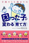0歳から6歳までの困った子が変わる育て方-電子書籍