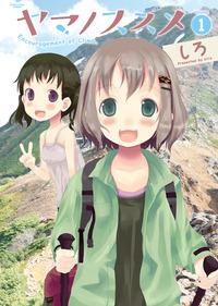 ヤマノススメ(1)-電子書籍