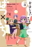 ばつ×いち (3)-電子書籍
