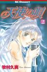 天使の唄(2)-電子書籍