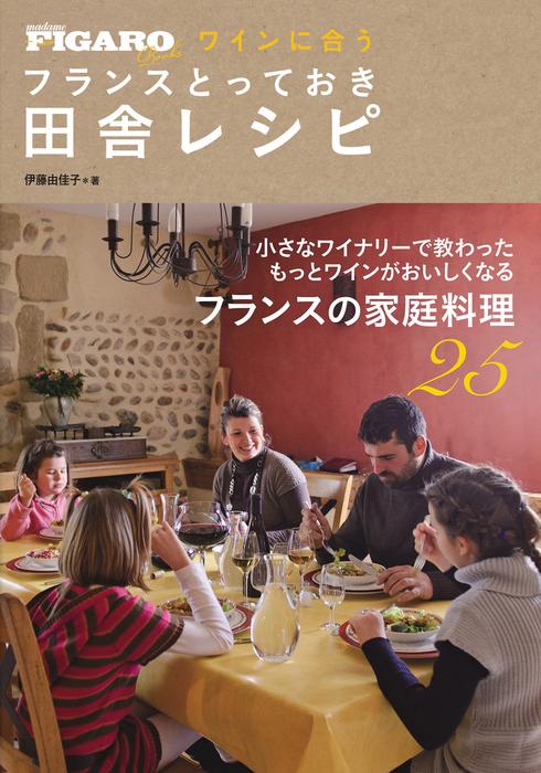 ワインに合う フランスとっておき田舎レシピ(フィガロブックス)拡大写真